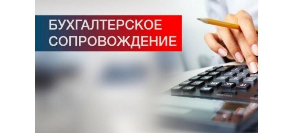 Послуга бухгалтерського супроводу це економія часу і коштів.