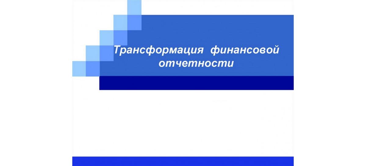 Трансформація фінансової звітності, складеної за П (С) БО, у фінансову звітність за МСФЗ.
