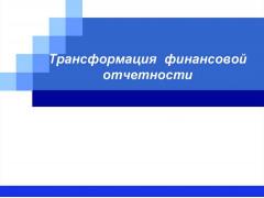 Трансформация финансовой отчетности, составленной по П (С) БУ, в финансовую отчетность по МСФО.