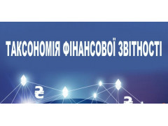 МСФЗ Таксономія фінансової звітності (IFRS Taxonomy)