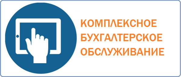 """Бухгалтерское обслуживание в ТОВ """"Комплаенс-Аудит"""": какие преимущества получает клиент?"""
