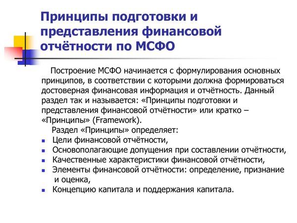 Подготовка финансовой отчетности по МСФО