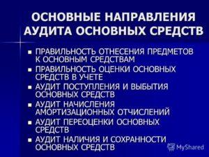 Аудит основних засобів та завдання аудиту основних засобів