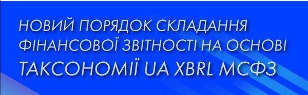 Таксономія фінансової звітності в Україні